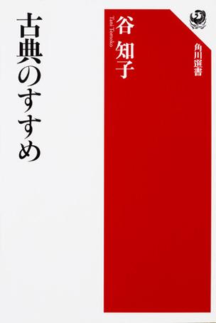 (『古典のすすめ』)