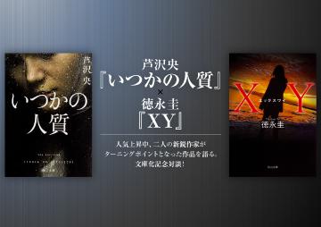 (人気上昇中、二人の新鋭作家がターニングポイントとなった作品を語る。文庫化記念対談!)
