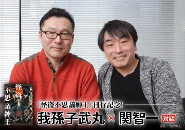 """『怪盗不思議紳士』刊行記念!我孫子武丸×関智一対談"""""""