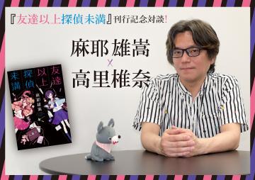 (『友達以上探偵未満』刊行記念対談! 麻耶雄嵩×高里椎奈)