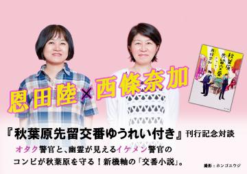 【『秋葉原先留交番ゆうれい付き』刊行記念対談
