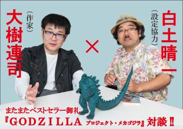 (またまたベストセラー御礼『GODZILLA プロジェクト・メカゴジラ』対談!! 大樹連司(作家)×白土晴一(設定協力))