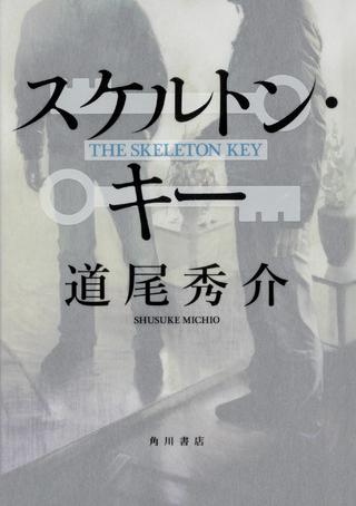 (『スケルトン・キー』)