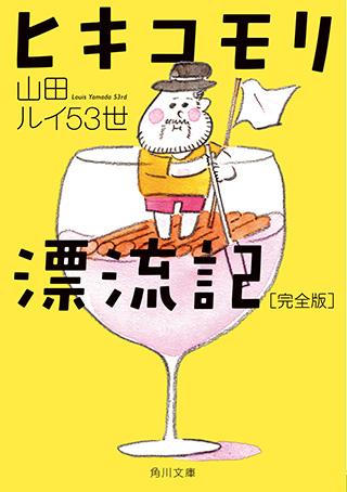 (『ヒキコモリ漂流記  完全版』)