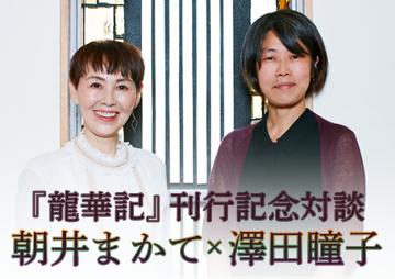 【『龍華記』刊行記念対談