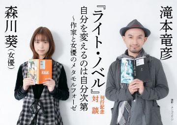 【『ライト・ノベル』刊行記念対談