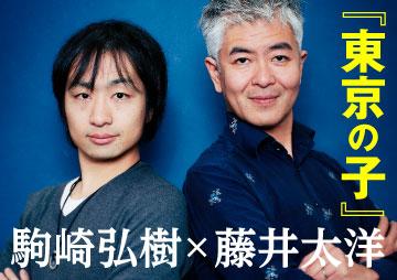 アフターオリンピックの日本を予見する『東京の子』刊行記念対談