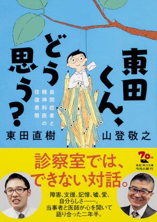 (『東田くん、どう思う? 自閉症者と精神科医の往復書簡』)