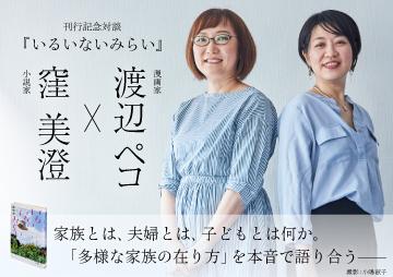 『いるないみらい』刊行記念対談 渡辺ペコ(漫画家)×窪美澄(小説家)〈前編〉